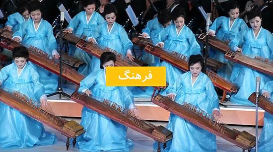 فرهنگ در دو کره