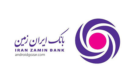 مدیرعامل بانک ایران زمین: موضوع امنیت یکی از شاخص های مهم اعتماد مشتری به بانک است