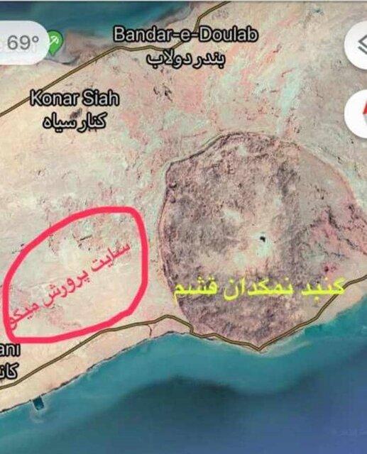 خطر جدی اخراج قشم از یونسکو به دلیل تخریب «غار نمکی»