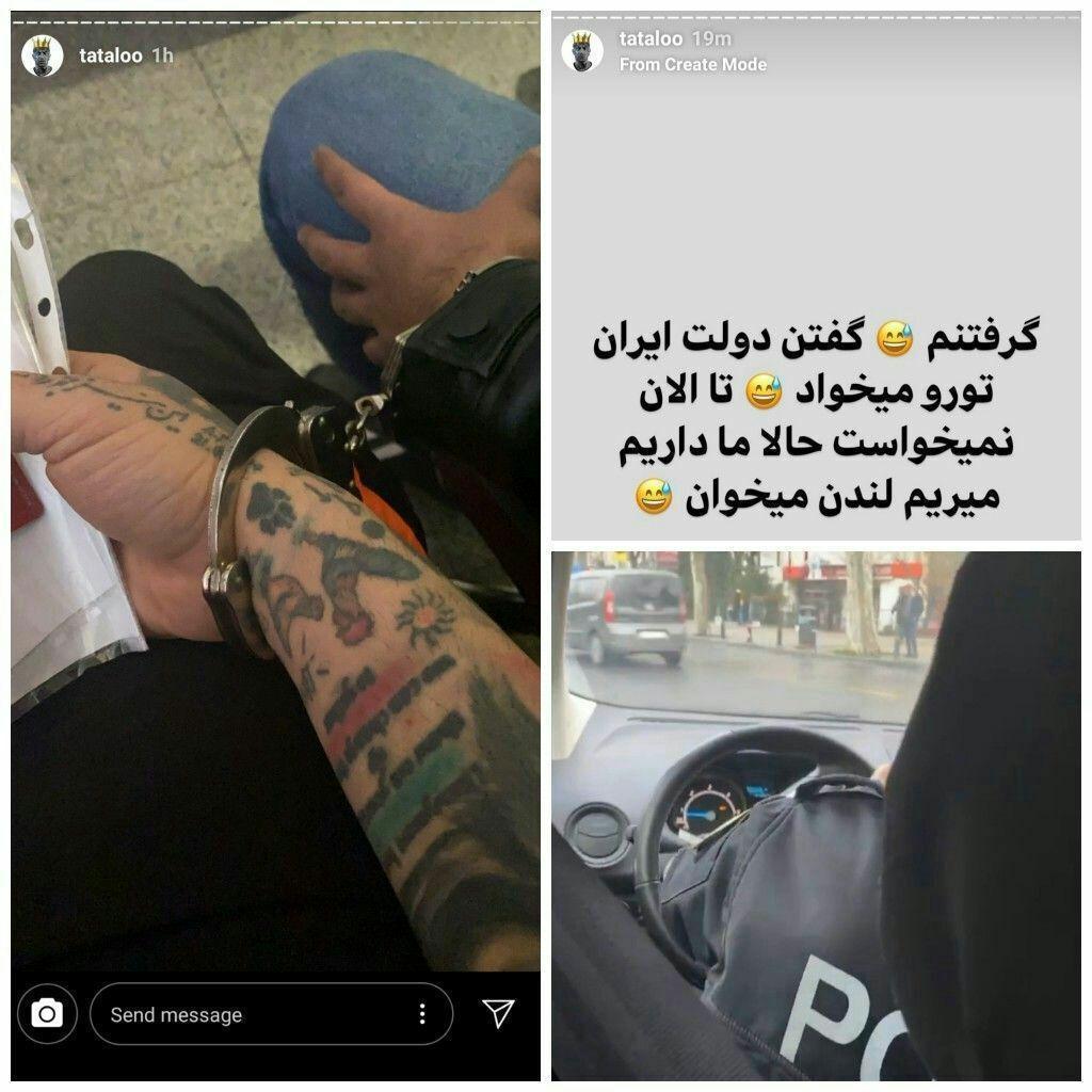 بازداشت تتلو در ترکیه/ در حال انتقال به ایران (عکس)