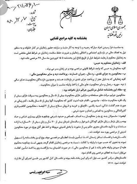 ابلاغ بخشنامه اعطای مرخصی نوروزی ۹۹ به زندانیان