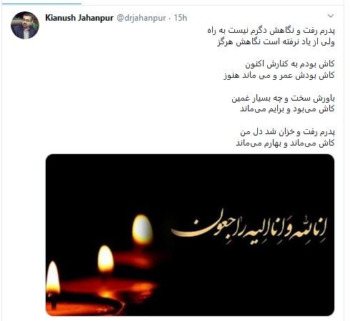 سخنگوی وزارت بهداشت عزادار شد