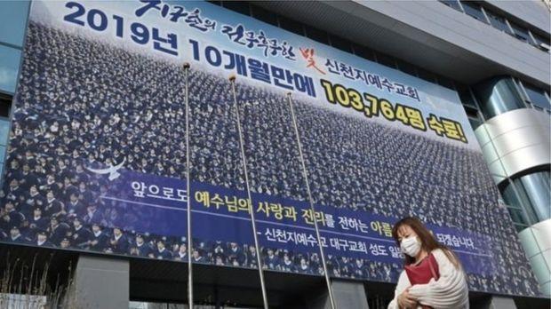 فرقه مذهبی کرهجنوبی کرونا