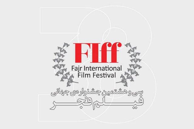 جشنوارهی جهانی فیلم فجر
