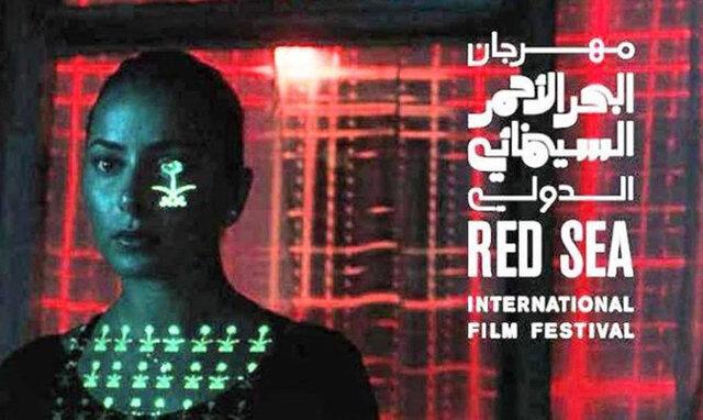 جشنواره فیلم عربستان