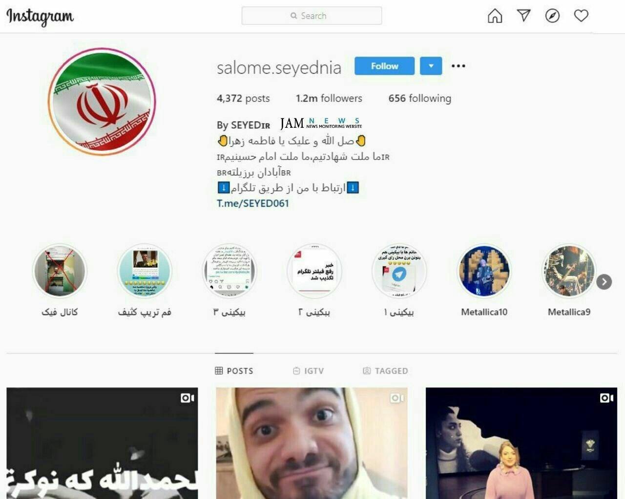 هک شدن صفحه اینستاگرام سالومه/سالی تاک (عکس)