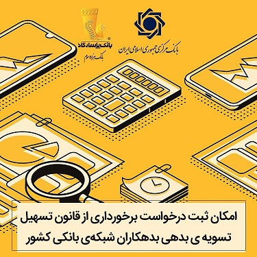 فراخوان بانک پاسارگاد برای مشتریان دریافتکننده تسهیلات