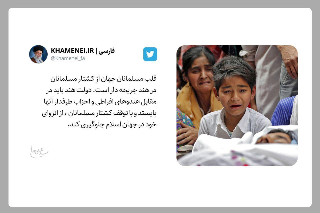 واکنش توییتری رهبر انقلاب به کشتار مسلمانان در هند