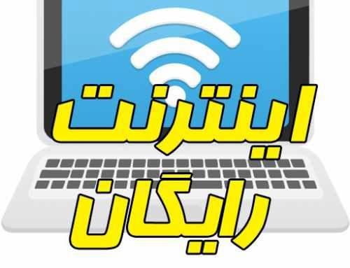 ۱۰۰گیگ اینترنت رایگان خانگی برای کارکنان دورکار