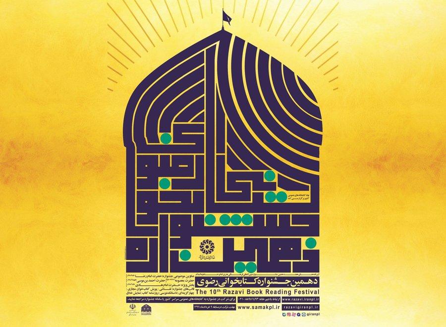 دهمین جشنواره کتابخوانی رضوی در فضای مجازی
