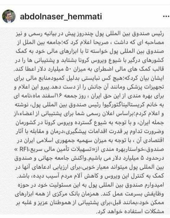 درخواست وام 5 میلیارد دلاری ایران از صندوق بینالمللی پول برای جبران خسارات کرونا