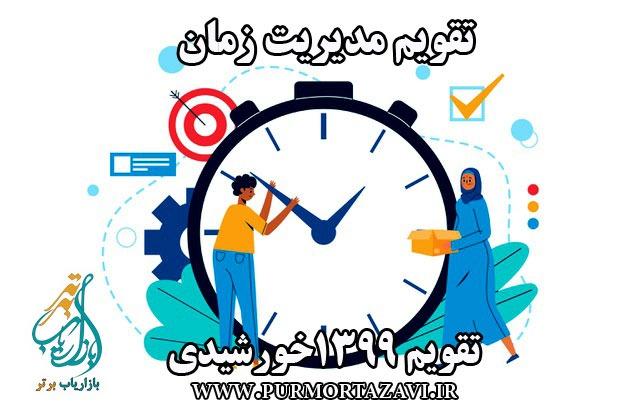 تقویم مدیریت زمان سال 1399