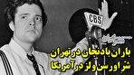 باران بادنجان در تهران، مریخیهای اورسن ولز در آمریکا (فیلم)