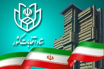 انتخابات مجلس یازدهم؛ نتایج برخی حوزههای انتخابیه اعلام شد