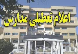 وضعیت تعطیلی مدارس استانهای کشور بخاطر کرونا