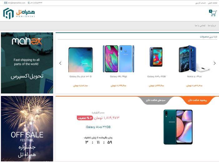 توزیع موبایل در فروشگاههای سراسرکشور توسط همراه تل آسان شد