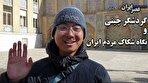 یک چینی در تهران؛ از نگاه شکاک مردم تا تحسین مهماننوازی ایرانیها (فیلم)