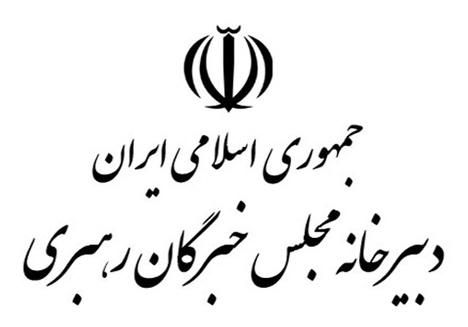اجلاسیه خبرگان رهبری لغو شد