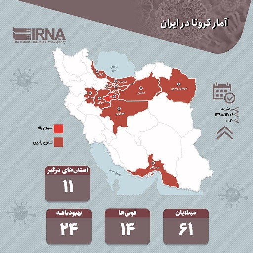 نقشه شیوع کرونا در استانهای ایران (اینفوگرافیک)