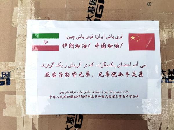 اهدای ۵۰۰۰ کیت تشخیص کرونا و 250 هزار ماسک به ایران از سوی چین
