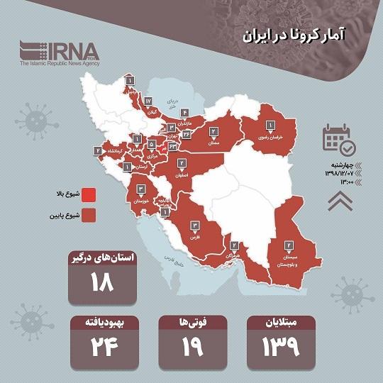 اینفوگرافیک | جدیدترین آمار کرونا در ایران (۱۳۹۸/۱۲/۰۷)