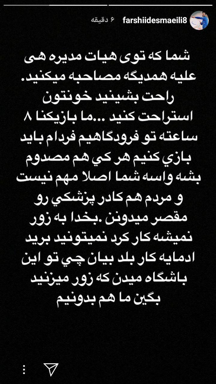حمله فرشید اسماعیلی به مدیران استقلال: مصدومیت ما برای شما مهم نیست!
