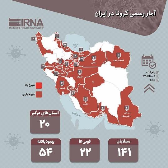 آمار رسمی کرونا در ایران (اینفوگرافیک)