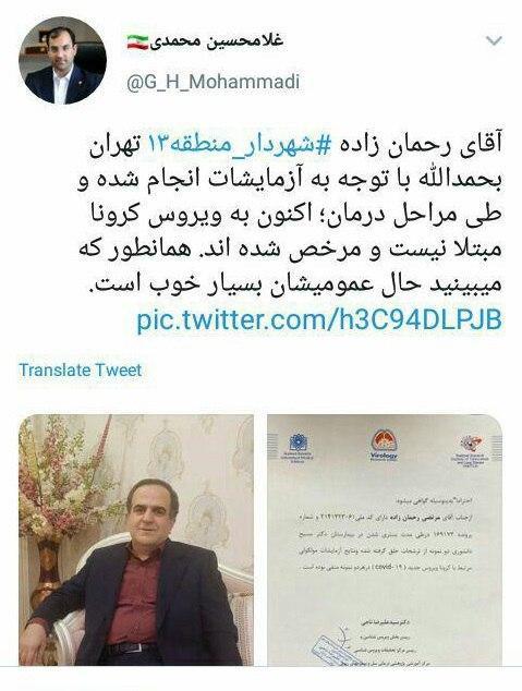 شهردار کرونایی منطقه 13 تهران از بیمارستان مرخص شد
