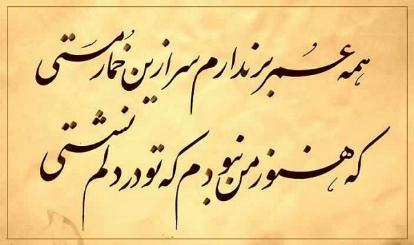 اشعار زیبای سعدی كنج كونج 2