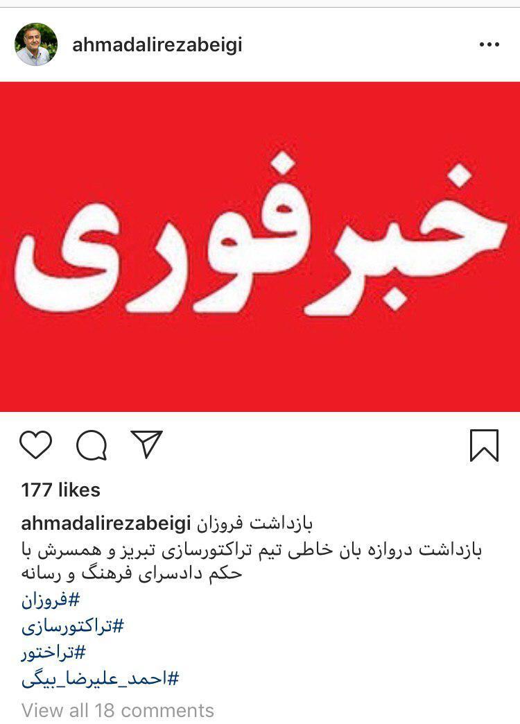 نماینده تبریزدر مجلس: محسن فروزان و همسرش بازداشت شدند
