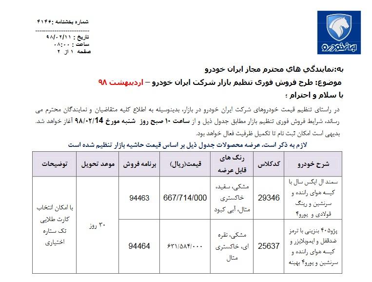 فروش فوری2 محصول ایران خودرو از ساعت 10 صبح فردا 14 اردیبهشت 98 (+جدول و جزئیات)