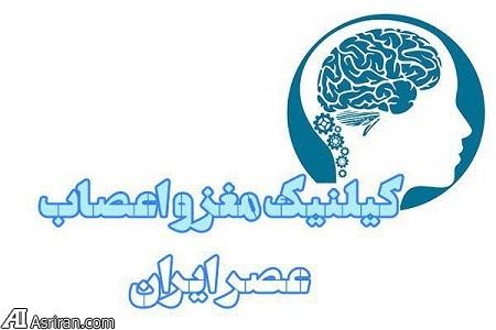 کلینیک مغز و اعصاب عصر ایران/ بروزرسانی اردیبهشت 98