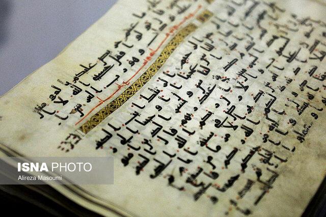 رونمایی از قدیمیترین مصحف با دستخط منسوب به حضرت علی(ع)