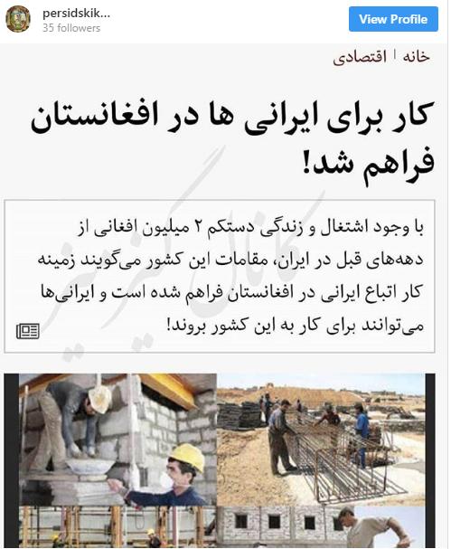 ایرانی ها می توانند در افغانستان کار کنند (+عکس)