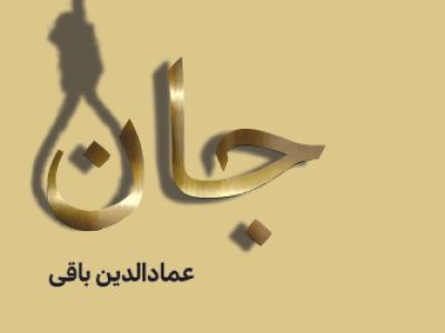 صحبت های عمادالدین باقی درباره کتاب «جان» / روایتهای داستانی از پروندههای اعدام