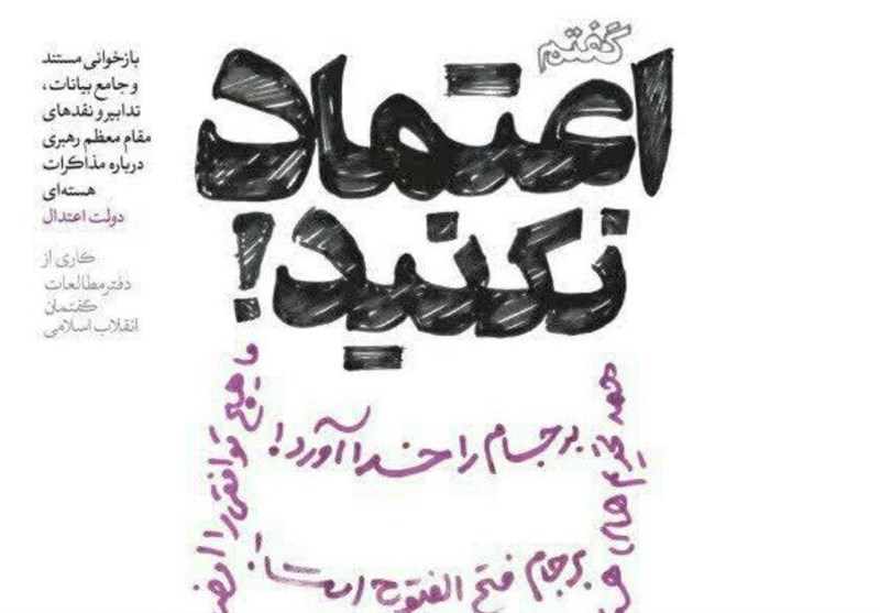 «گفتم اعتماد نکنید»؛ نقدهای رهبر انقلاب درباره برجام منتشر شد