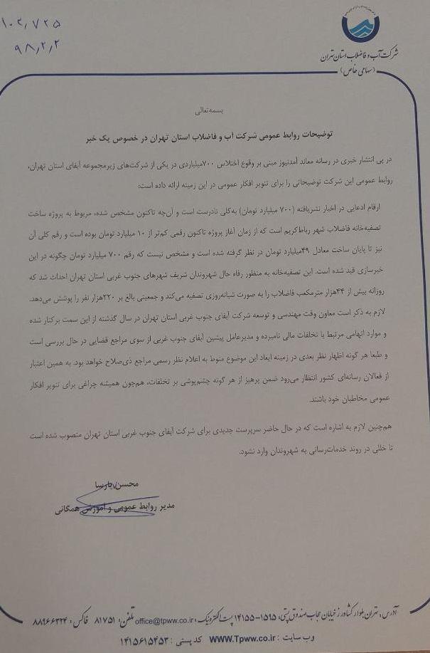 آب و فاضلاب تهران: تکذیب خبر آمدنیوز درباره اختلاس 700 میلیارد تومانی / ارزش کل پروژه زیر 10 میلیارد تومان بود / جزئیات برکنای ها در آبفا