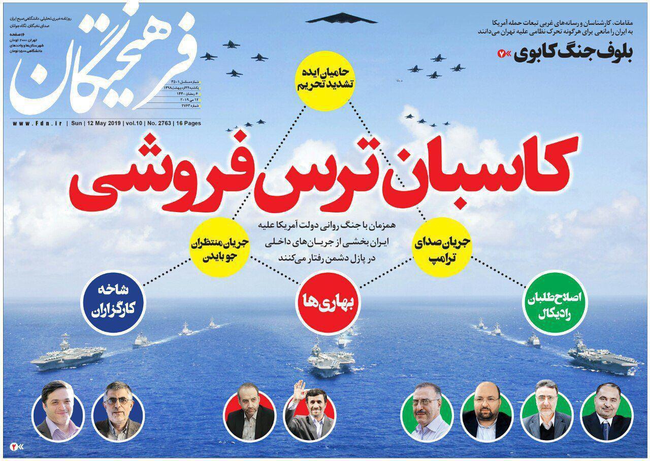 واکنش قوچانی به تیتر امروز روزنامه فرهیختگان علیه اصلاح طلبان