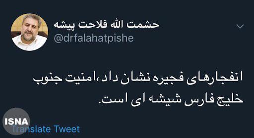 واکنش رییس کمیسیون امنیت ملی مجلس به حوادث بندر فجیره امارات