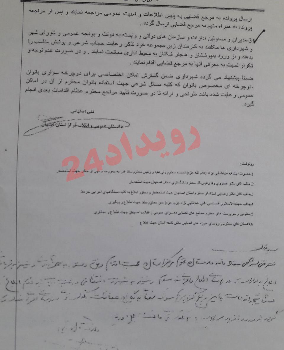 دستور دادستانی اصفهان علیه زنان دوچرخه سوار