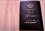 ماجرای حق تابعیت ایرانی چیست؟ آیا شورای نگهبان فرمان رضاخانی را لغو خواهد کرد (+فیلم)