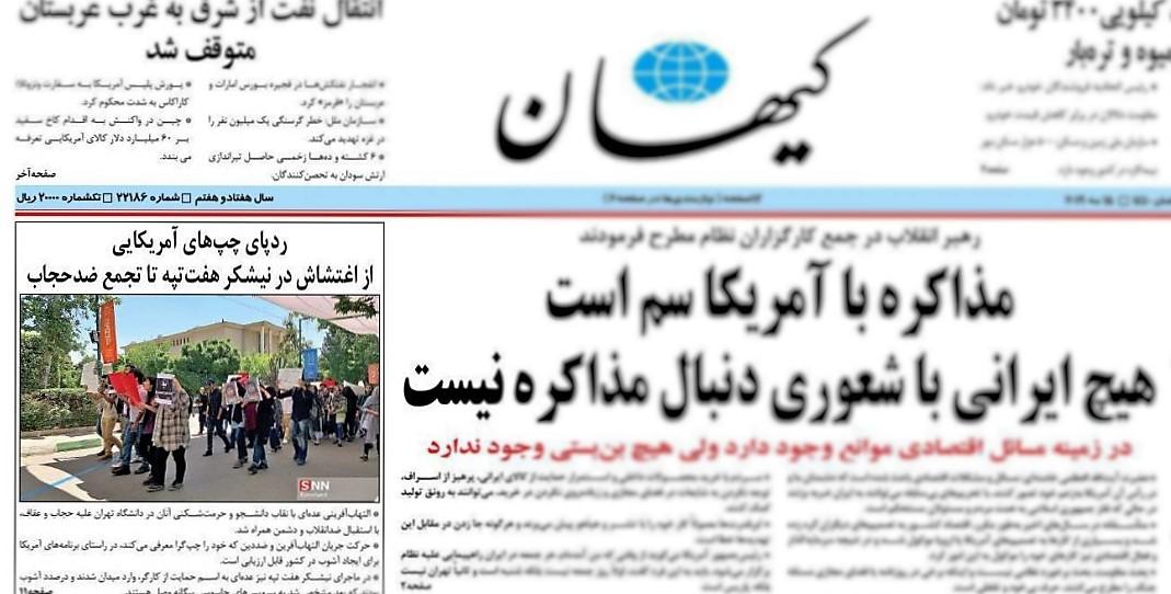 کیهان: اعتراض به حجاب بهانهای برای فتنهگری در دانشگاه