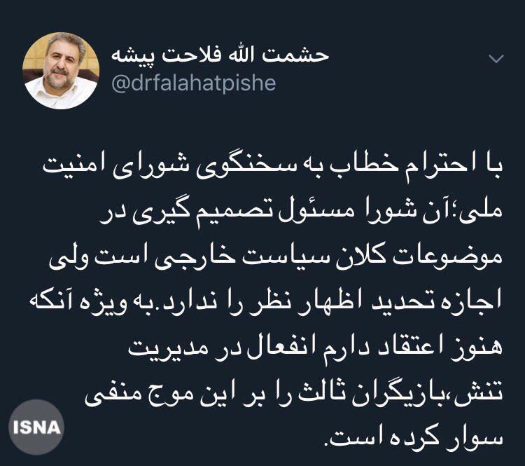 واکنش شورای امنیت ملی به پیشنهاد