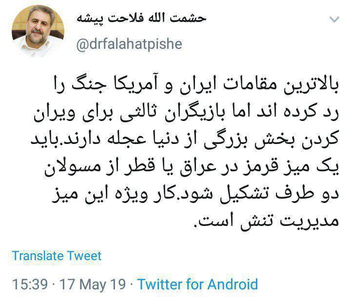 پیشنهاد رئیس کمیسیون امنیت ملی مجلس: ایجاد