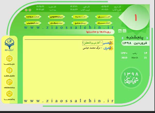 دانلود نرم افزار تقویم 98 برای کامپیوتر