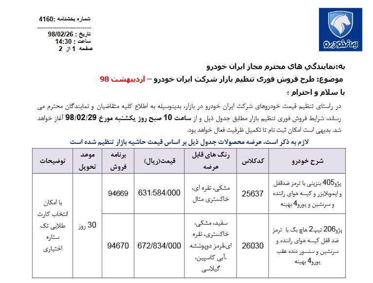 فروش فوری2 محصول ایران خودرو از ساعت 10 صبح فردا 29 اردیبهشت 98 (+جدول و جزئیات)
