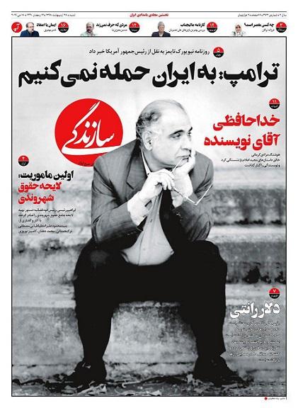 هوشنگ مرادی کرمانی؛ هانس کریستین ایرانی/ قلم بر زمین به احترام خاطرات