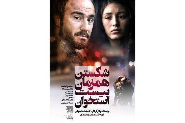تدارک اکران همزمان یک فیلم در ایران و افغانستان