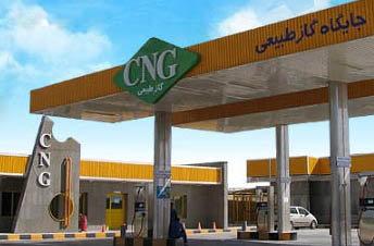 تعطیلی برخی جایگاههای CNG و صنایع بزرگ مازندران به علت افت فشار گاز