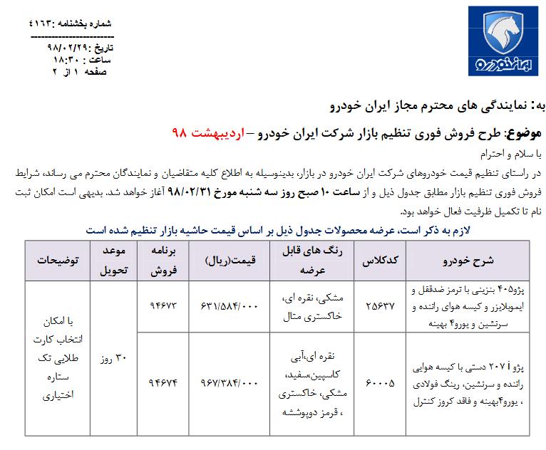 فروش فوری2 محصول ایران خودرو از ساعت 10 صبح فردا 31 اردیبهشت 98 / پژو 207 به طرح فروش فوری آمد(+جدول و جزئیات)